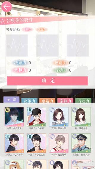 恋与制作人九游版 v1.13.0928安卓版插图(3)