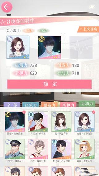 恋与制作人九游版 v1.13.0928安卓版插图(4)
