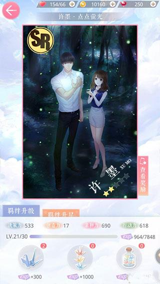 恋与制作人九游版 v1.13.0928安卓版插图(5)