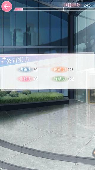 恋与制作人九游版 v1.13.0928安卓版插图(6)
