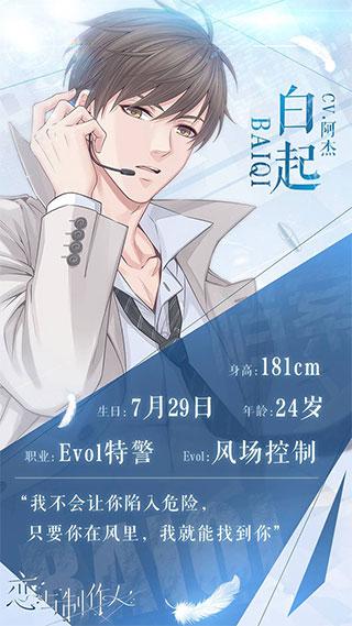 恋与制作人九游版 v1.13.0928安卓版插图(7)