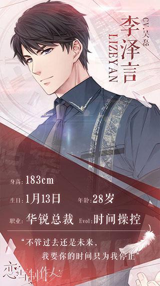 恋与制作人九游版 v1.13.0928安卓版插图(8)