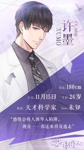 恋与制作人九游版 v1.13.0928安卓版插图(9)