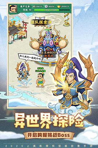 葫芦兄弟七子降妖华为版 v1.0.29安卓版插图(2)