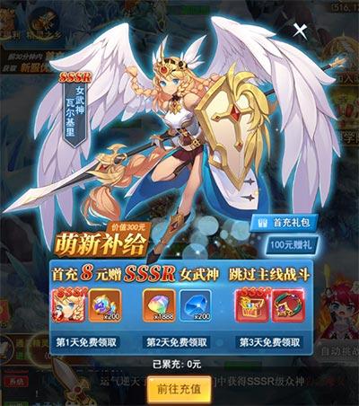 苍之女武神oppo版 v1.0.0安卓版插图(4)