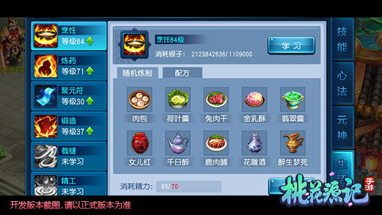 桃花源记官方版 v1.1.09安卓版插图(2)