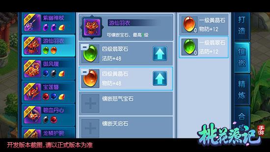 桃花源记官方版 v1.1.09安卓版插图(4)