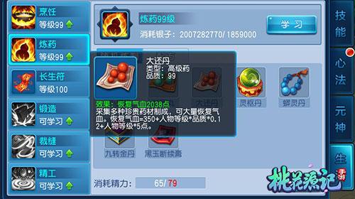 桃花源记九游版 v1.1.09安卓版插图(4)