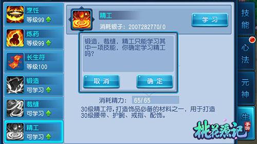 桃花源记九游版 v1.1.09安卓版插图(5)