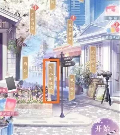 恋与制作人小米版 v1.13.0928安卓版插图(4)