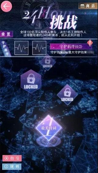 恋与制作人小米版 v1.13.0928安卓版插图(5)