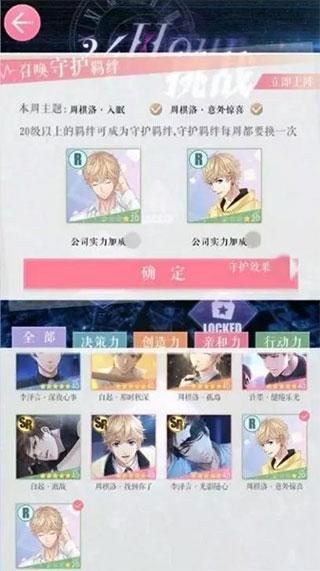 恋与制作人小米版 v1.13.0928安卓版插图(7)