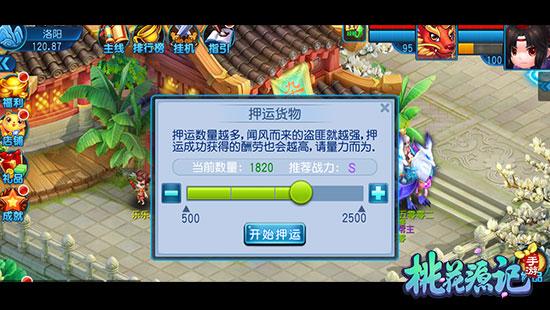 桃花源记360版 v1.1.09安卓版插图(3)