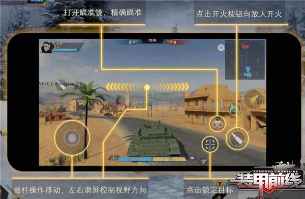 装甲前线手游 v1.0安卓版插图(2)