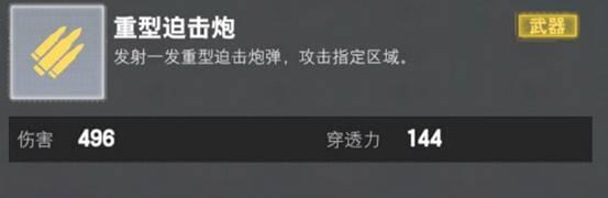 装甲前线手游 v1.0安卓版插图(8)
