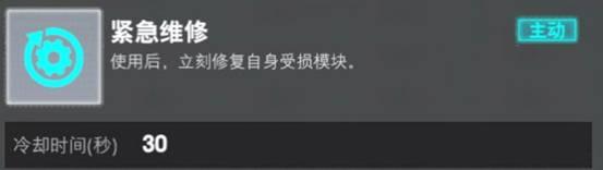 装甲前线手游 v1.0安卓版插图(9)