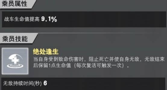 装甲前线手游 v1.0安卓版插图(10)