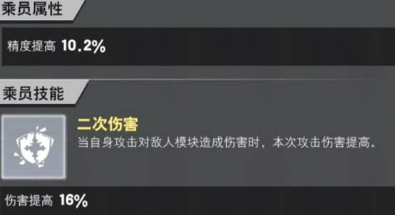 装甲前线手游 v1.0安卓版插图(11)
