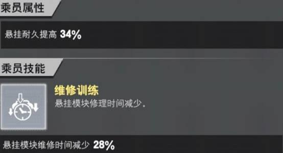 装甲前线手游 v1.0安卓版插图(12)