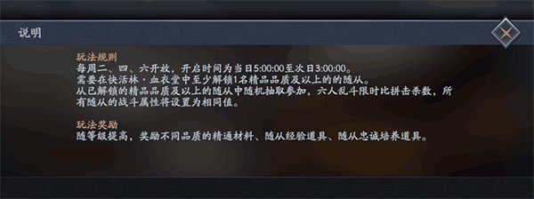 流星群侠传网易版 v1.0.444421安卓版插图(5)