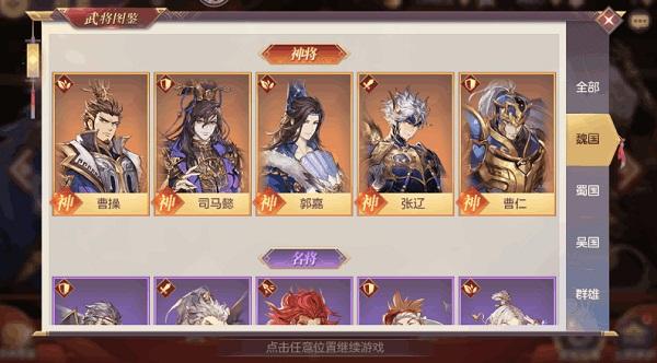 三国志幻想大陆小米版 v1.2.12安卓版插图(6)