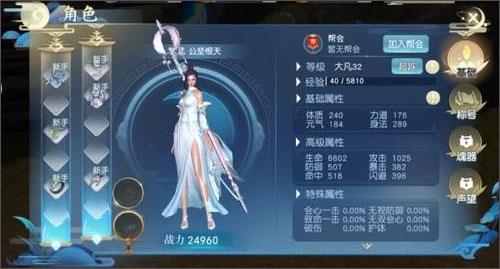 百恋成仙满vip版 v20033安卓版插图(4)