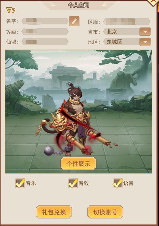 侠客道应用宝版 v2.0安卓版插图(5)