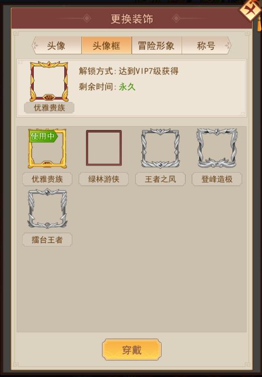 侠客道应用宝版 v2.0安卓版插图(7)