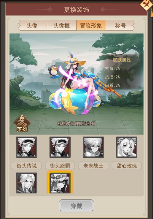 侠客道应用宝版 v2.0安卓版插图(8)