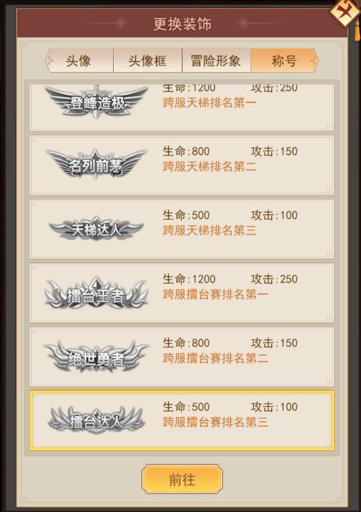 侠客道应用宝版 v2.0安卓版插图(9)