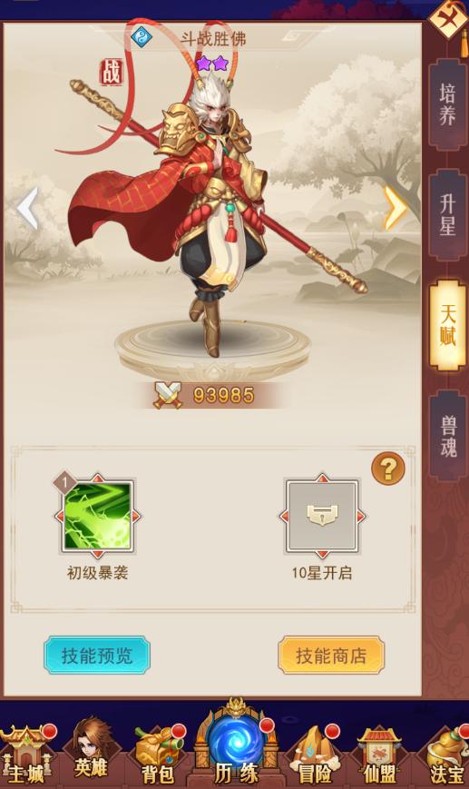 侠客道九游版 v2.0安卓版插图(5)