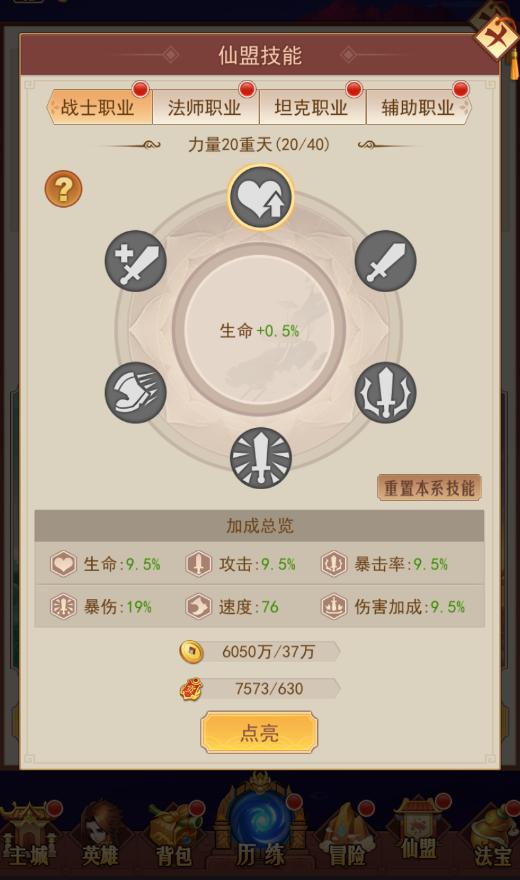 侠客道九游版 v2.0安卓版插图(6)