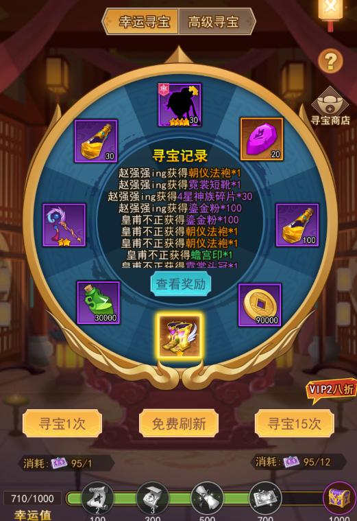 侠客道九游版 v2.0安卓版插图(11)
