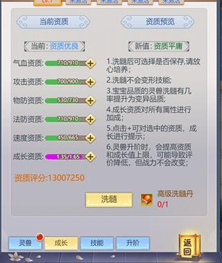 幻界传说无限元宝破解版 v1.0.0安卓版插图(5)