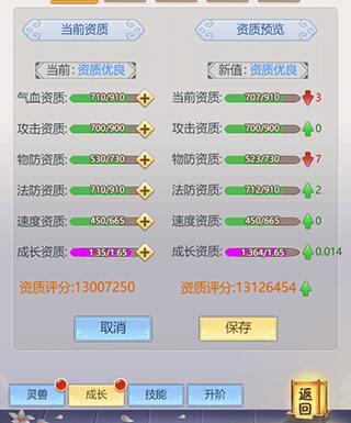 幻界传说无限元宝破解版 v1.0.0安卓版插图(6)