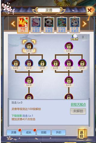 幻界传说无限元宝破解版 v1.0.0安卓版插图(10)