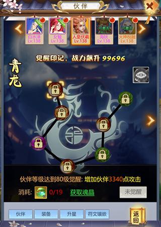 幻界传说内购破解版 v1.0.0安卓版插图(8)