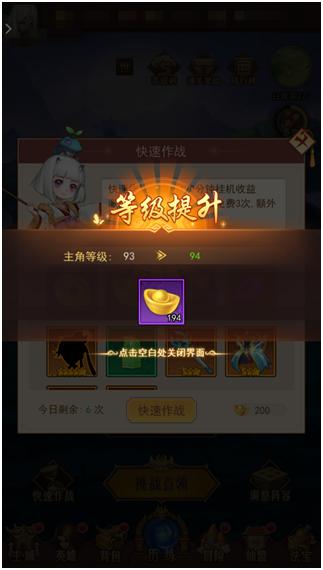 侠客道无限元宝版 v2.0安卓版插图(3)