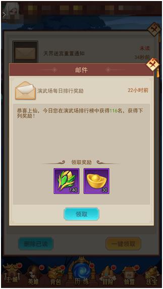 侠客道无限元宝版 v2.0安卓版插图(5)