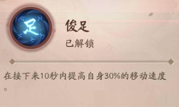 决战平安京体验服 v1.64.0安卓版插图(11)