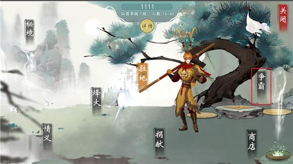 浮生妖绘卷oppo版 v102.0.0安卓版插图(2)