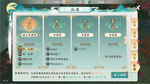 浮生妖绘卷oppo版 v102.0.0安卓版插图(3)