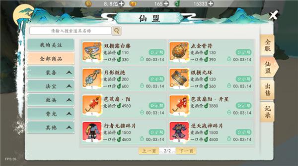 浮生妖绘卷oppo版 v102.0.0安卓版插图(8)