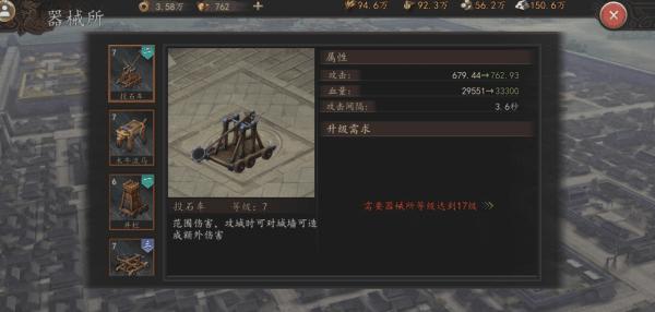 三国志威力无双九游版 v1.1.0安卓版插图(4)