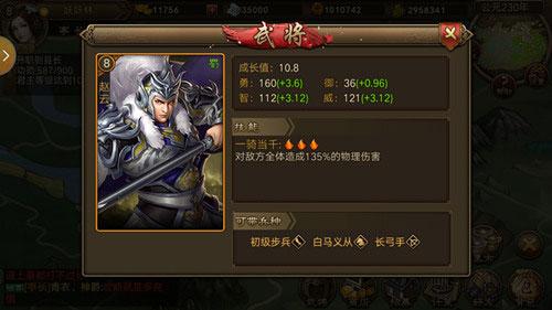 朕的江山九游版 v2.9.94安卓版插图(3)