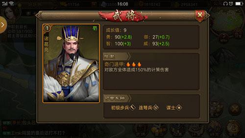 朕的江山九游版 v2.9.94安卓版插图(4)
