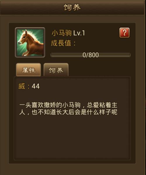 朕的江山九游版 v2.9.94安卓版插图(9)