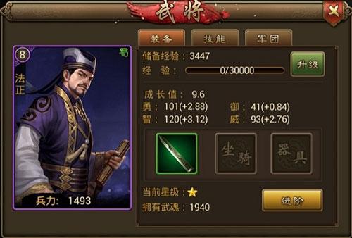 朕的江山百度版 v2.9.94安卓版插图(3)