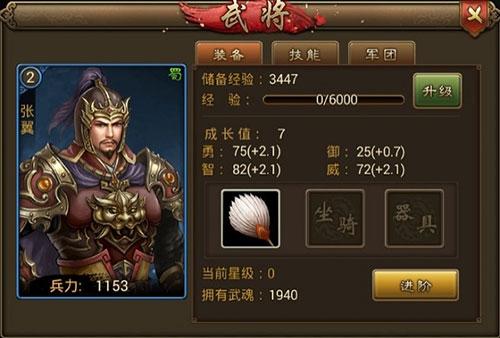 朕的江山百度版 v2.9.94安卓版插图(4)