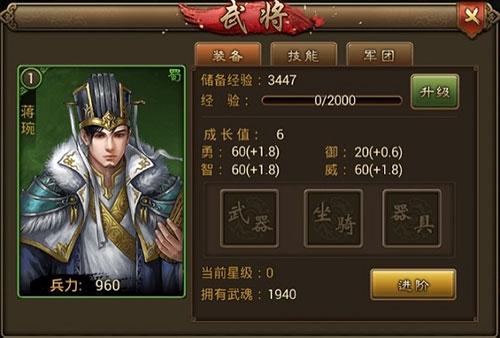 朕的江山百度版 v2.9.94安卓版插图(5)